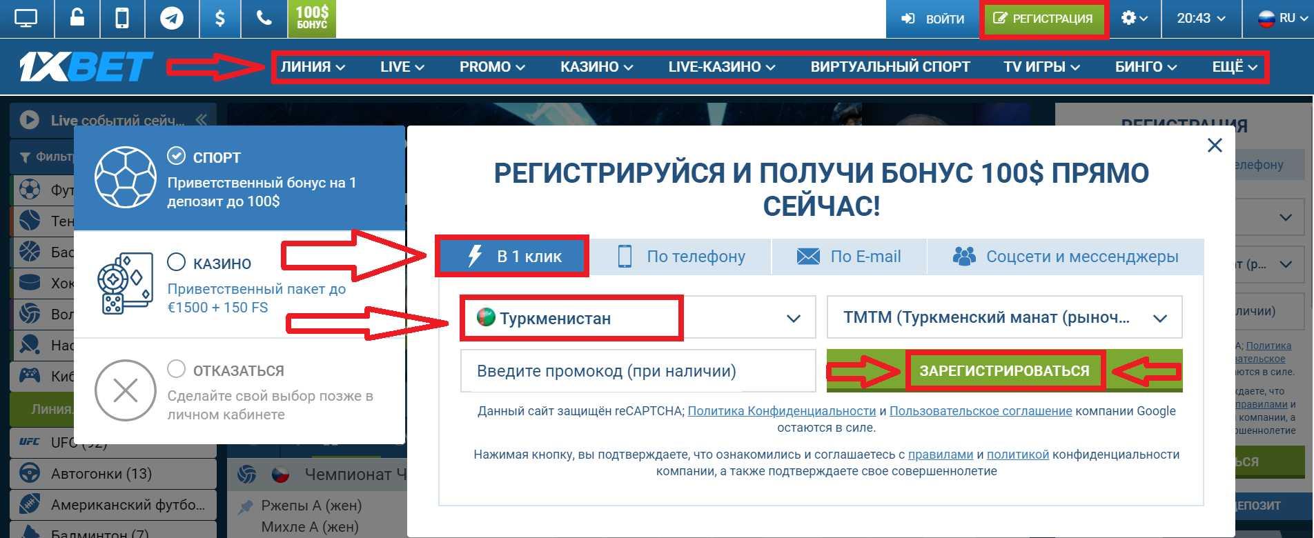 1хБет регистрация в один клик